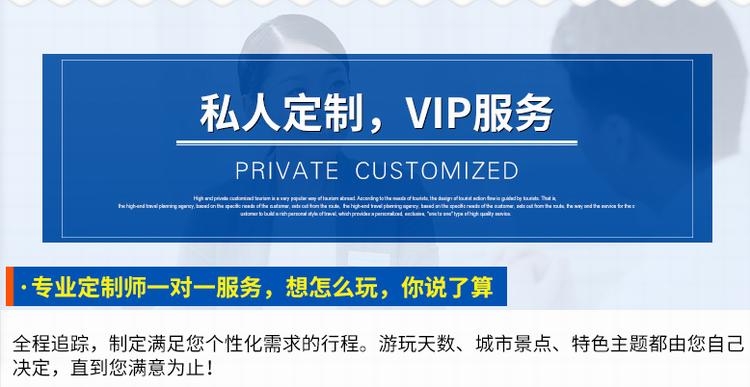 同乐成全域旅游私人定制VIP服务打折专属旅程_门票预订