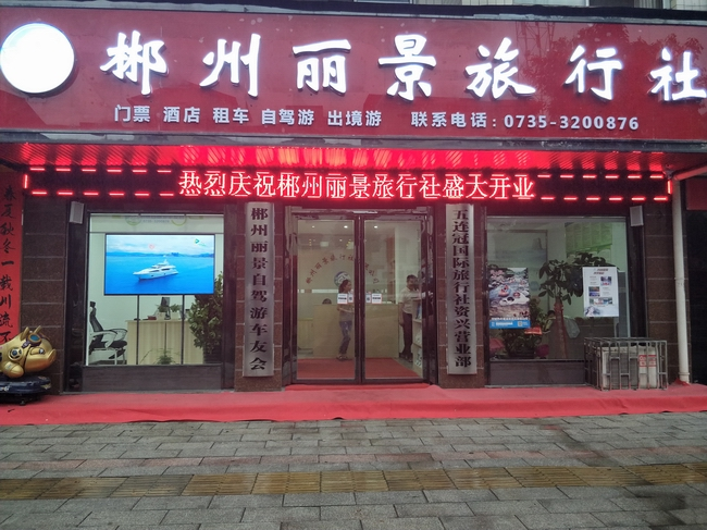 bob体育官网app丽景旅行社公司介绍_门票预订