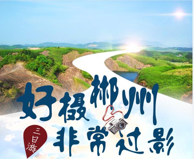 精品私家团bob体育官网app旅游仰天湖高椅岭东江湖回龙山三日游