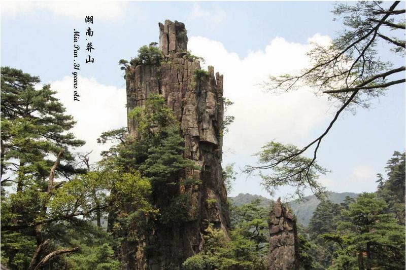 莽山国家森林公园摄影风采_门票预订