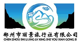 bob体育官网app丽景旅行社有限公司logo